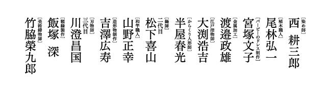 記念誌「川口の匠」